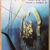 アガサ・クリスティ「ブルートレイン殺人事件」(新潮文庫)「青列車の秘密」とも