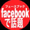 FBステッカー追加!! 続 hatena ブログでスーパーの特売風にエントリーをアピールする