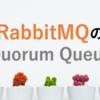 RabbitMQのQuorum Queue