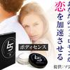 93%の女性が「いい匂い」と回答!男の練り香水