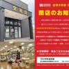 金澤文苑堂書店が次々に閉店