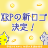 リップル、XRPの新ロゴ決定