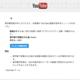 YouTubeから「著作権侵害の申し立て」 復活は??