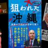 【カルトとプロパガンダとエルドリッヂ】 エルドリッヂさんの沖縄を狙った本が再び出版されるそうです