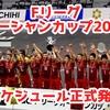 Fリーグ オーシャンカップ2019 スケジュール正式発表!エスフォルタアリーナ八王子で初開催!!