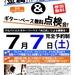 【ギター・イベント!】アルバトロスギターワークス「水口」氏による講習会!