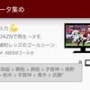 第74回R勉強会@東京 (#TokyoR) にて「Soccer × Attribution Analysis」の題目で発表しました