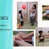 放課後等デイサービスで活用できる運動療法の資料提供します