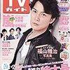 週刊TVガイド 2016年4月8日号 目次
