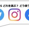 ブログ初心者おすすめSNS活用法(実例あり)