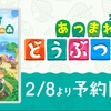 『Nintendo Switch あつまれ どうぶつの森セット』と『キャリングケース』が新型コロナウイルスの影響で予約開始日が延期に