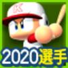 【架空・パワプロ2020】新川 敦也(捕手)【パワナンバー・画像ファイル】