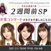 【第3弾】「17LIVE presents AKB48 15th Anniversary LIVE」事前特別ライブ配信『2週間前SP』(17LIVE)