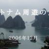 ベトナム周遊の旅(2006年12月)