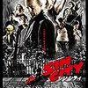 映画「シン・シティ」(2005)