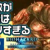 【Switch】強敵が2引きはキツすぎる バイオハザード リベレーションズ アンベールドエディション 実況プレイ20