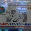 渋谷はでっかいなぁ ~キン肉マンスタンプラリー めざせ全国制覇!編⑧~