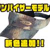 【O.S.P】油絵風のサンバイザー「サンバイザーモデル6」に新色追加!