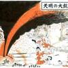 火山噴火によって引き起こされる「大飢饉」「核の冬」「大津波」とその原因!
