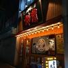 【今週のラーメン1948】 煮干中華そば 鈴蘭 中野店 (東京・中野) 煮干そば