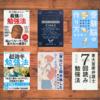 大学受験の勉強法に使えるおすすめの本やウェブサイト