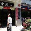 中国の大理、ベジタリアン料理が5元で食べ放題!「一然堂」
