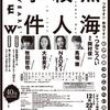 熱海殺人事件 誕生40周年 公演 熱海殺人事件(2012年12月)