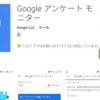 『Googleアンケートモニター』でアンケートが来ない原因、対処法!【iPhone、android、スマホ】