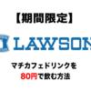 【期間限定!!30日まで!】LAWSONのマチカフェドリンクを80円で飲む方法!!
