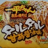【一平ちゃんタルタル甘酢醤油味】タルタル風味マヨがアクセント!【感想・レビュー】