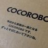 掃除ロボット COCOROBO を買ったら週末が楽になった