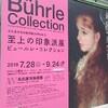 至上の印象派展ビュールレコレクションを見に行ってきました。
