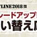 【HOTLINE2018】 グレードアップ!買い替え応援キャンペーン