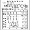 株式会社ニッピコラーゲン化粧品 第32期決算公告