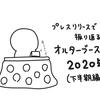 【週刊オルターブース】プレスリリースで振り返る、オルターブースの2020年(下半期編)