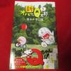 新装版「ウメ星デンカ」最終第3巻、新装版「新オバケのQ太郎」第1巻が発売されました。