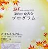 S&F 第8回 発表会