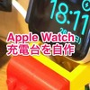 Apple Watchの充電台を自作