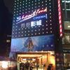 台湾旅行[19] 台北市内の映画館を紹介 夜の空き時間は映画を観よう