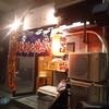 神戸の隠れた美味しい好み焼き屋さん発見
