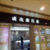 香港→マカオへ、サウナのフェリークーポンの買い方