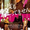 03月18日、豊川悦司(2021)