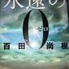 百田尚樹「永遠の0」日本中の上級国民が泣いた伝説的上級国民文学