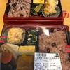 西友の398円のお赤飯弁当おいしい!!
