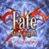 Fate/stay night #09 「月下流麗」