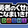 スマホゲーム「勇者のくせにこなまいきだ DASH!」をやってみたハナシ
