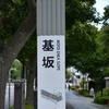 坂道散歩(10) 「基坂」…