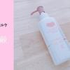 牛乳石鹸【メイク落としミルク】