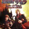 悪魔城ドラキュラ ギャラリー・オブ・ラビリンスのゲームと攻略本とサウンドトラック プレミアソフトランキング