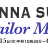【伊勢丹】ISETAN×セーラームーンコラボ第3弾!アナスイ企画で3/15~4/19まで